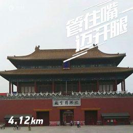 2017暑假北京游